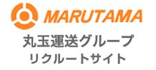 丸玉運送グループ リクルートサイト