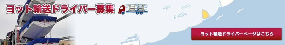 ヨット輸送ドライバー募集