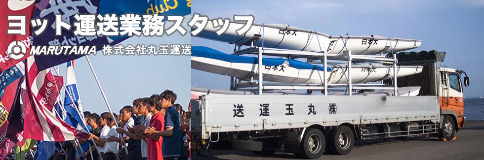 ヨット運送業務スタッフ
