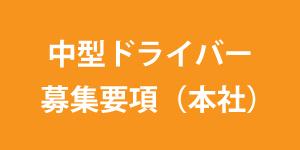 中型ドライバー募集要項(本社)