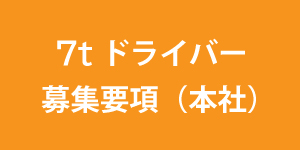 7tドライバー募集要項(本社)