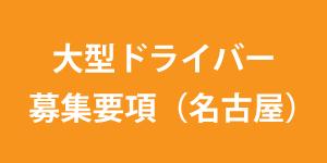 大型ドライバー募集要項(名古屋)