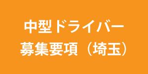 中型ドライバー募集要項(埼玉)