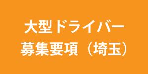 大型ドライバー募集要項(埼玉)