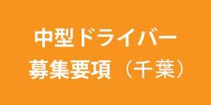 中型ドライバー募集要項(千葉)