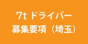 埼玉7tドライバー