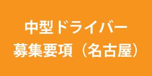 名古屋4tドライバー