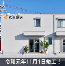 神奈川営業所
