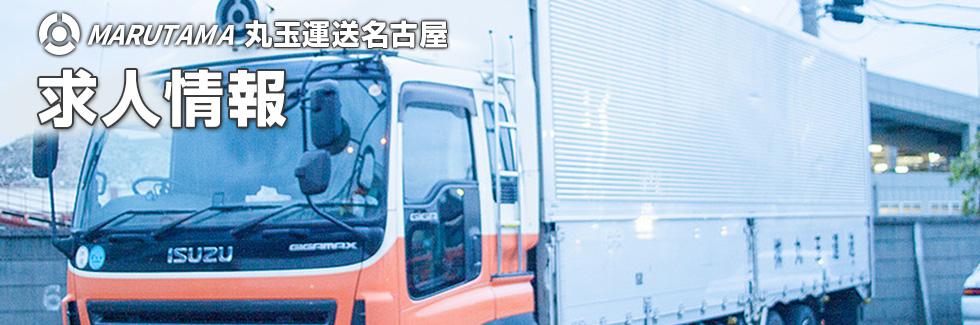 丸玉運送名古屋(大型ウイング) 中距離配送ドライバー募集