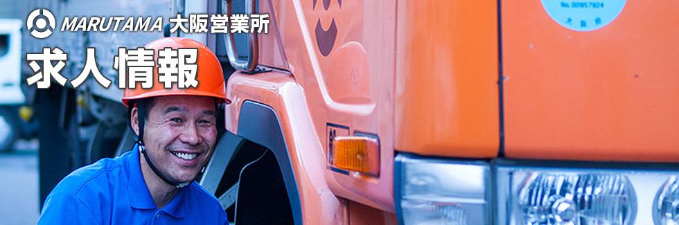 丸玉運送大阪営業所(大型ウイング)中長距離配送ドライバー募集