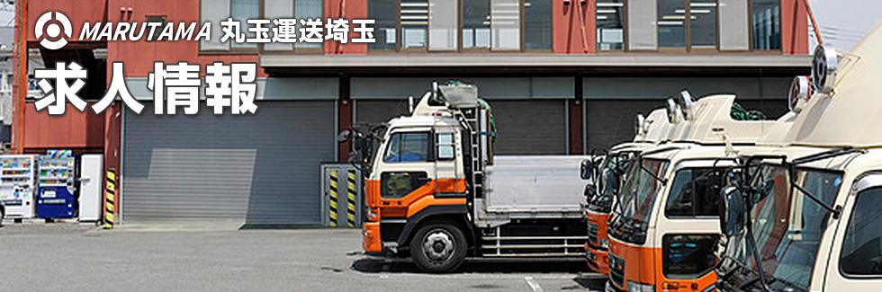 丸玉運送埼玉(4tウイング/生活雑貨)関東エリア配送ドライバー募集