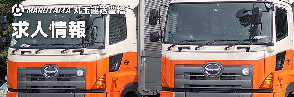 丸玉運送豊橋(大型ウイング) 近距離部品輸送ドライバー募集