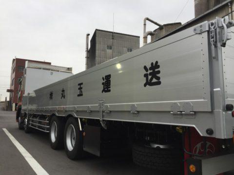 新車キタ!(大型低床平ボデー)