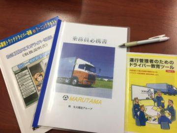 新人ドライバー教育!(座学編)