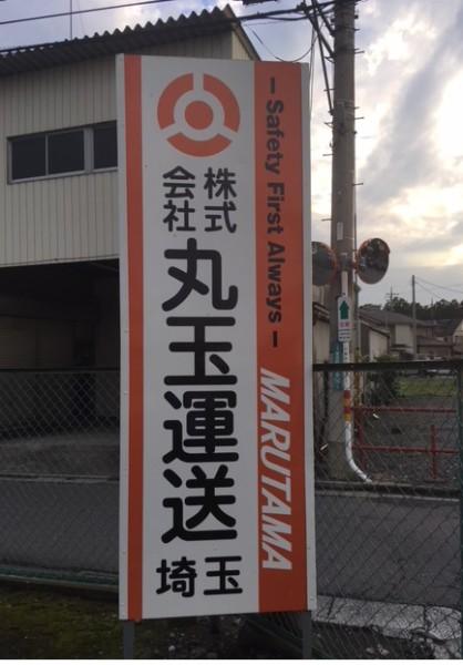 丸玉運送埼玉◎会社説明会開催