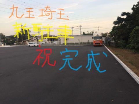埼玉営業所✴新駐車場🚚シリーズ4