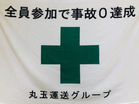 丸玉運送埼玉☆新人インタビュー第6弾☆彡