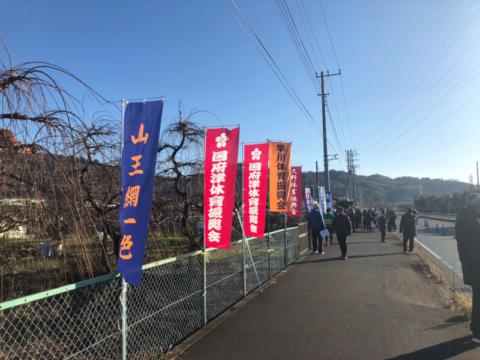 おだわら駅伝2020開催!!