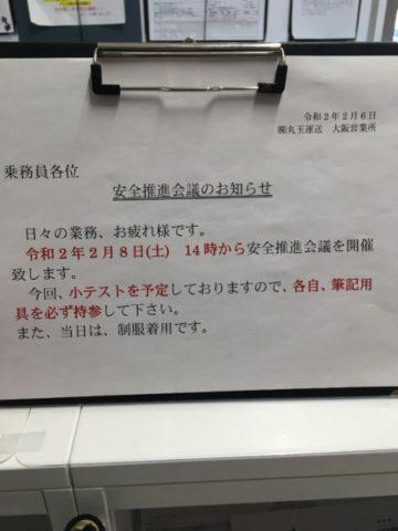 安全推進会議!!