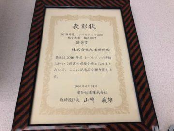 初めての優秀賞を頂きました。(豊橋営業所)