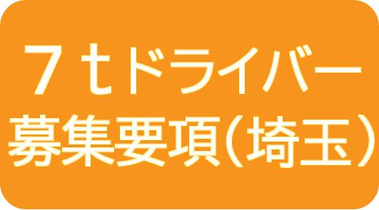 埼玉7tトラックドライバー
