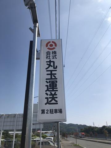 神奈川営業所第二駐車場完成!!
